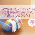 【注文住宅日記2020/2/14】夫の家事参加のポイントは「好き」かどうか?!