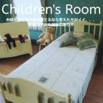 夫婦だけで注文住宅建てるなら考えた方がイイ、、、将来の子ども部屋のあり方