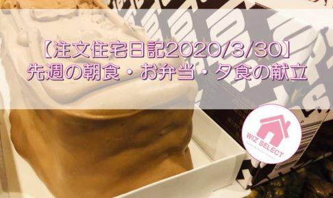 【注文住宅日記2020/3/30】先週の朝食・お弁当・夕食の献立