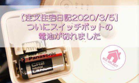 【注文住宅日記2020/3/5】ついにスイッチボットの電池が切れました