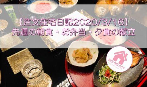 【注文住宅日記2020/3/16】先週の朝食・お弁当・夕食の献立