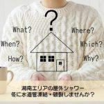 【質問回答】湘南エリアの屋外シャワー、冬に水道管凍結・破裂しませんか?