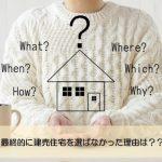 【質問回答】最終的に建売住宅を選ばなかった理由は??
