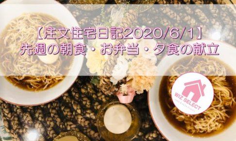 【注文住宅日記2020/6/1】先週の朝食・お弁当・夕食の献立