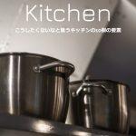 こうしたくないなと思うキッチンの12個の要素
