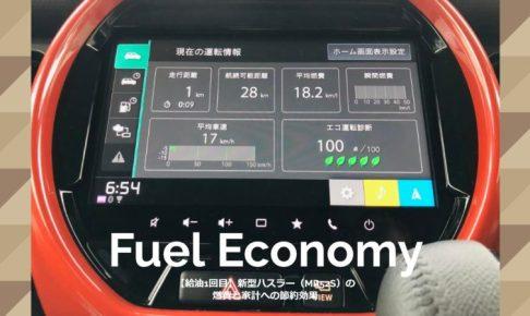 【給油1回目】新型ハスラー(MR52S)の燃費と家計への節約効果