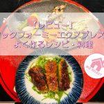 【レビュー】クックフォーミーエクスプレスでよく作るレシピ・料理