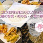 【注文住宅日記2020/6/29】先週の朝食・お弁当・夕食の献立