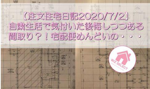 【注文住宅日記2020/7/2】自粛生活で気付いた後悔しつつある間取り?!
