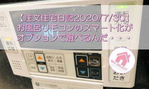 【注文住宅日記2020/7/30】お風呂リモコンのスマート化がオプションで選べるんだ・・・うらやましすぎる