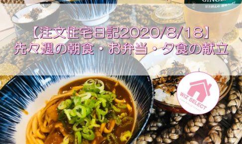 【注文住宅日記2020/8/18】先々週の朝食・お弁当・夕食の献立