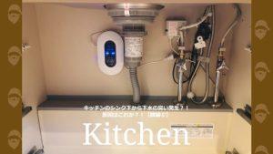 キッチンのシンク下から下水の臭い発生?!原因はこれか?!【続編⑥】