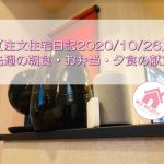 【注文住宅日記2020/10/27】いきなり湿度下がった?!喉痛すぎ・・・