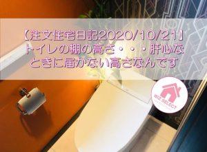 【注文住宅日記2020/10/21】トイレの棚の高さ・・・肝心なときに届かない高さなんです
