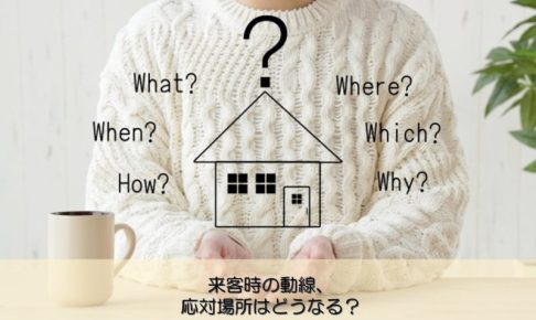 【質問回答】来客時の動線、応対場所はどうなる?