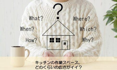 【質問回答】キッチンの作業スペース、どのくらいの広さがイイ?