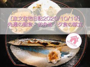 【注文住宅日記2020/10/19】先週の朝食・お弁当・夕食の献立