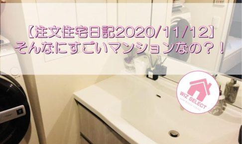 【注文住宅日記2020/11/12】そんなにすごいマンションなの?!