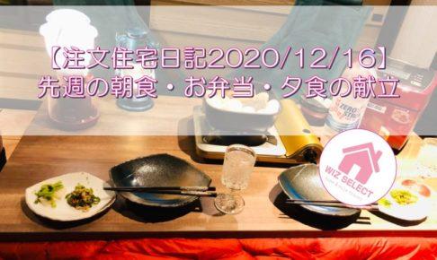 【注文住宅日記2020/12/15】先週の朝食・お弁当・夕食の献立