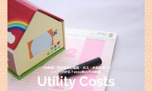 【光熱費】注文住宅の電気・ガス・水道費用っていくらかかる?2020年11月の結果