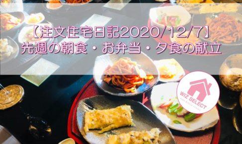 【注文住宅日記2020/12/7】先週の朝食・お弁当・夕食の献立