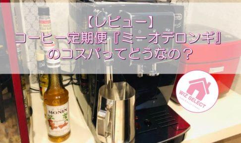【レビュー】コーヒー定期便『ミーオデロンギ』のコスパってどうなの?