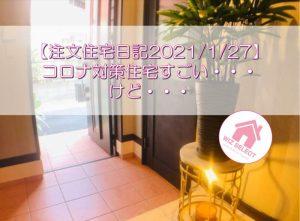 【注文住宅日記2021/1/27】コロナ対策住宅すごい・・・けど・・・