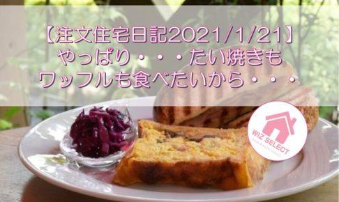 【注文住宅日記2021/1/21】やっぱり・・・たい焼きもワッフルも食べたいから・・・