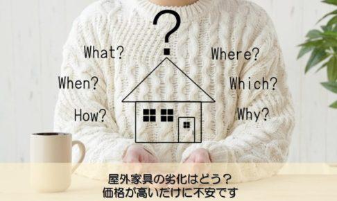 【質問回答】屋外家具の劣化はどう?価格が高いだけに不安です