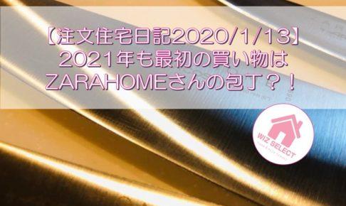 【注文住宅日記2020/1/13】2021年も最初の買い物はZARAHOMEさんの包丁?!