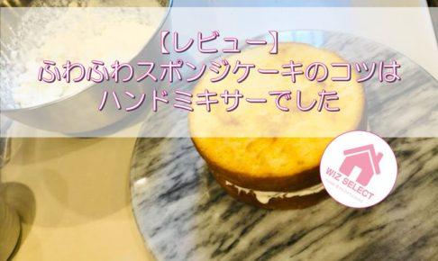 【レビュー】ふわふわスポンジケーキのコツはハンドミキサーでした