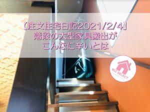 【注文住宅日記2021/2/4】階段の大型家具搬出がこんなに辛いとは