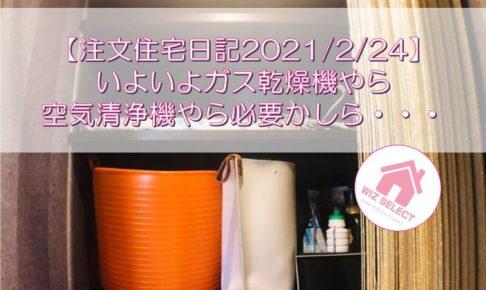 【注文住宅日記2021/2/24】いよいよガス乾燥機やら空気清浄機やら必要かしら・・・
