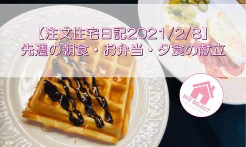 【注文住宅日記2021/2/8】先週の朝食・お弁当・夕食の献立