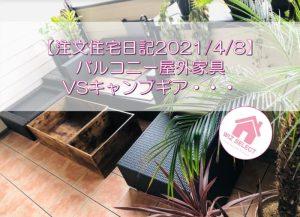 【注文住宅日記2021/4/8】バルコニー屋外家具VSアウトドア用品・・・
