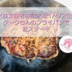 【注文住宅日記2021/4/23】タークさんのフライパンで初ステーキ