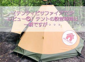 【テンティピサファイア7CPレビュー⑤】テントの設営時間は一瞬ですが・・・