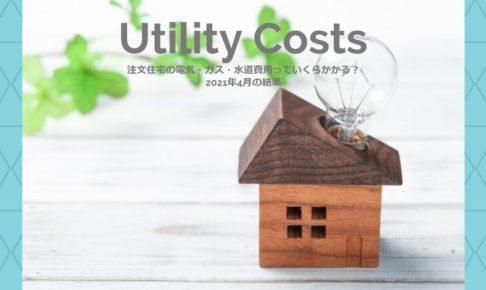 【光熱費】注文住宅の電気・ガス・水道費用っていくらかかる?2021年4月の結果
