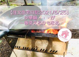【注文住宅日記2021/5/25】中華鍋・・・が一番使えるかもなあ