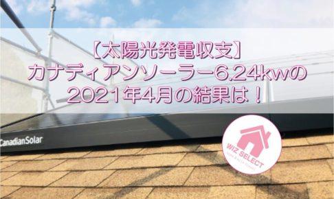 【太陽光発電収支】カナディアンソーラー6.24kwの2021年4月の結果は!
