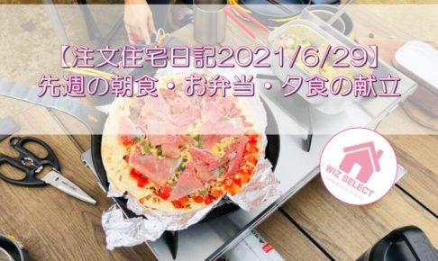【注文住宅日記2021/6/29】先週の朝食・お弁当・夕食の献立