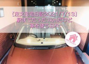【注文住宅日記2021/7/13】駅までたった1kmだけど車を使う日々