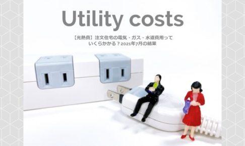 【光熱費】注文住宅の電気・ガス・水道費用っていくらかかる?2021年7月の結果