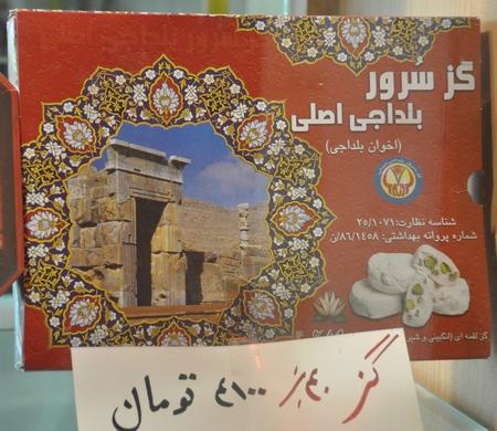 De ruïnes van Persepolis op een doos met noga.