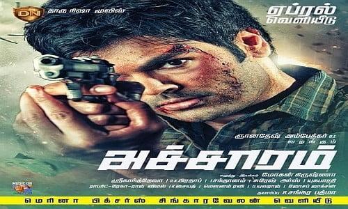achaaram tamil movie