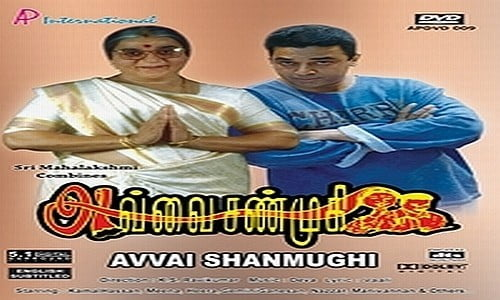 avvai shanmugi tamil movie