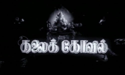 Kalai-Kovil-1964-Tamil-Movie