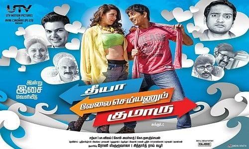 theeya velei seiyanum kumaru tamil movie