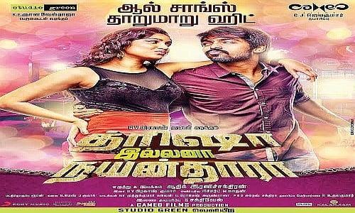 trisha illana nayantara tamil movie