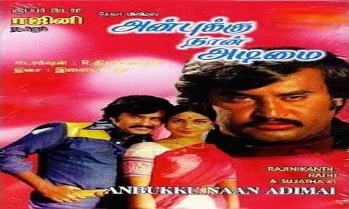 anbukku naan adimai tamil movie
